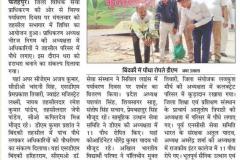 DM Fatehpur News