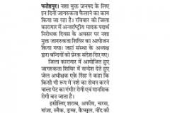 Hindustan News Fatehpur Jail 27.06.16
