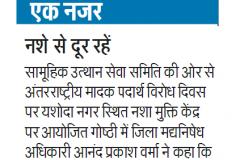 Madak Padarth Virodh Diwas 26.06.17 News Dainik Jagran Kanpur