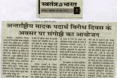 Madak Padarth Virodh Diwas 260617307